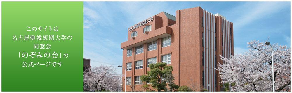 このサイトは名古屋柳城短期大学の同窓会「のぞみの会」の公式ページです